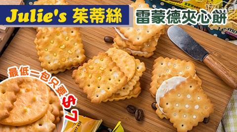 平均每包最低只要7元起(含運)即可購得【Julie's茱蒂絲】雷蒙德夾心餅40包/60包/80包/120包(20g/包),口味:乳酪/檸檬。