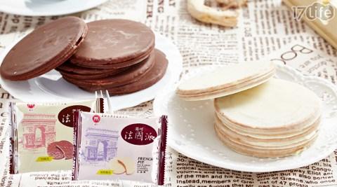 平均每包最低只要7元起即可購得【美可】法國派1包/60包/100包/150包(25g/包),口味:巧克力/白巧克力,購滿40包免運。