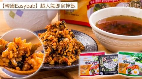 平均每包最低只要99元起(含運)即可購得【韓國Easybab】超人氣即食拌飯8包/18包/36包,口味:泡菜(附味噌湯)/蘑菇(附味噌湯)/烤肉味。