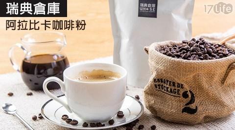 平均每包最低只要200元起(含運)即可購得【瑞典倉庫】阿拉比卡咖啡粉任選1包/2包/4包/8包(225g/包)。口味:MOLLBERGS摩爾伯格/SKANEROST斯科那深烘/INTENZO深層濃烈。