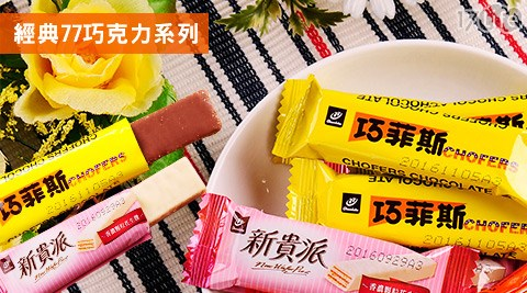 平均每入最低只要3元起(含運)即可購得【宏亞】經典77巧克力系列60入(1組)/120入(2組)/240入(4組),每組內含:77新貴派白巧克力(花生)x30入+77巧菲斯(牛奶)x30入。