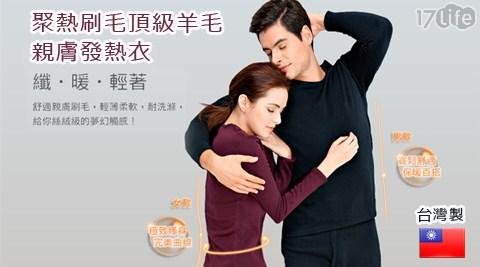 平均每件最低只要187元起(含運)即可享有台灣製聚熱刷毛頂級羊毛親膚發熱衣1件/2件/4件/8件/12件,款式:男/女,多色多尺寸任選。