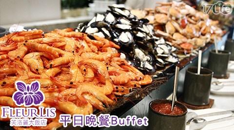 芙洛麗/吃到飽/飯店/buffet