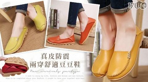 平均每雙最低只要319元起(含運)即可享有真皮防震兩穿舒適豆豆鞋1雙/2雙/3雙,多色多尺碼任選。