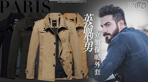 平均每件最低只要688元起(含運)即可購得英倫型男立領保暖外套1件/2件/3件/4件,顏色:黑色/土黃/卡其/軍綠,尺寸:L/XL/XXL/XXXL。