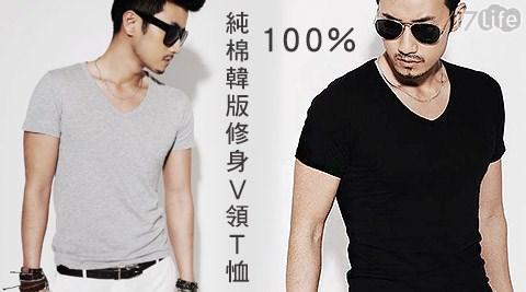 100%純棉韓版修身V領T恤