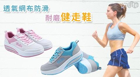平均每雙最低只要379元起(含運)即可購得透氣網布防滑耐磨健走鞋1雙/2雙/3雙/4雙/6雙,顏色:白粉/灰粉/灰藍,尺寸:36/37/38/39/40。