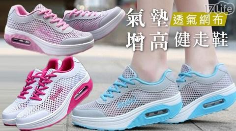 平均最低只要469元起(含運)即可享有透氣網布氣墊增高健走鞋1雙/2雙/4雙,多色多尺碼任選。