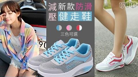 新款減壓防滑健走鞋