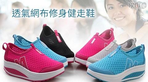 平均每雙最低只要385元起(含運)即可購得透氣網布修身健走鞋1雙/2雙,顏色:灰色/玫紅/天藍/黑色,尺寸:36/37/38/39/40。