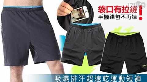 平均每件最低只要198元起(含運)即可購得吸濕排汗超速乾運動短褲1件/2件/4件/8件/10件,多色多尺寸任選。