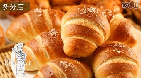 Bonjour/朋廚/烘焙/網路第一/手做點心/人氣麵包