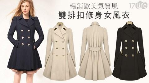 暢銷歐美氣質風雙排扣修身女風衣