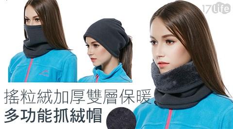 高品質/搖粒絨/加厚/雙層/超保暖/多功能/抓絨帽/帽子