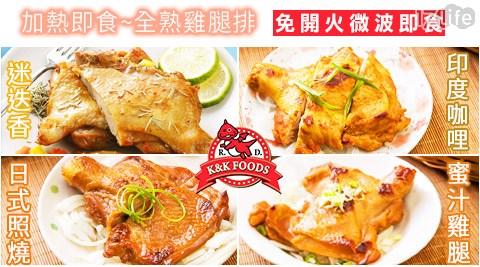 紅龍/食品/加熱/即食/全熟/雞腿/雞腿排/三分鐘