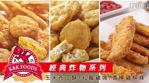 紅龍/經典/炸物/碁富/點心/早餐/玊米/布丁酥/檸檬/雞柳/雞塊/宵夜