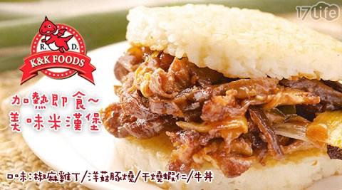 紅龍食品/紅龍/加熱即食/美味米漢堡/米漢堡/米堡/漢堡/調理食品/早餐/餐點