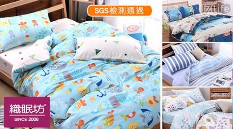織眠坊/MIT特級純棉兩用被床包/台灣製/MIT特級純棉兩用被床包