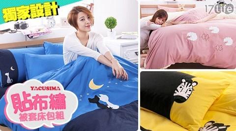 濱川佐櫻-貼布繡被套床包組