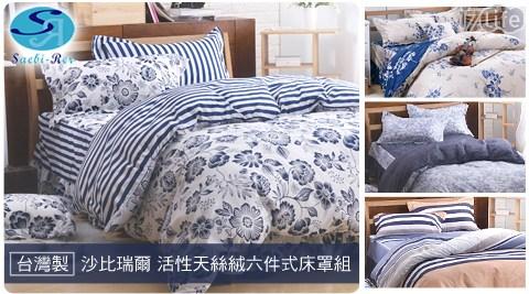 只要1,580元起(含運)即可享有【英國 Saebi-Rer】原價最高4,380元台灣製活性柔絲絨六件式床罩組只要1,580元起(含運)即可享有【英國 Saebi-Rer】原價最高4,380元台灣製活性柔絲絨六件式床罩組1組:(A)雙人六件式床罩組/(B)雙人加大六件式床罩組,多款任選。