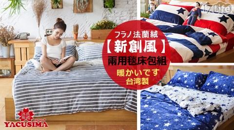 濱川佐櫻-新創風-嚴選特厚法蘭絨兩用毯被床包組