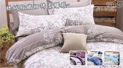 法國Jumendi-台灣製活性天絲絨被套床包組