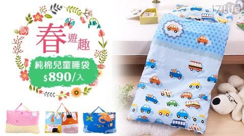平均每套最低只要890元起(含運)即可購得【日本濱川佐櫻】台灣製純棉冬夏兩用兒童睡袋1套/2套/3套,多款任選。