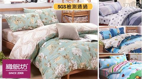 織眠坊~MIT特級 純棉兩用被床包組系列