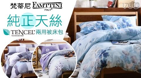 梵蒂尼-頂級純正天絲兩用被床包組系列