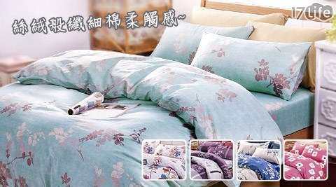 法國Jumendi-台灣製活性柔絲絨被套床包組
