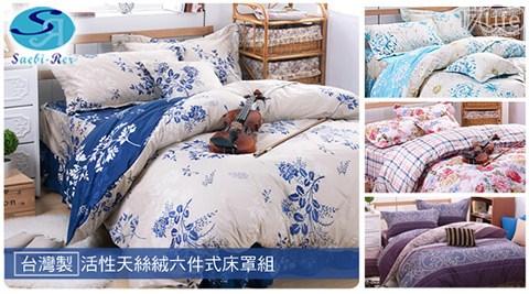 只要1580元起(含運)即可購得【英國Saebi-Rer】原價最高4380元台灣製活性天絲絨六件式床罩組系列任選1組:(A)雙人六件式床罩組/(B)加大六件式床罩組。葉語圖騰、魔幻森林、玫瑰晨光等共有17種款式可選!