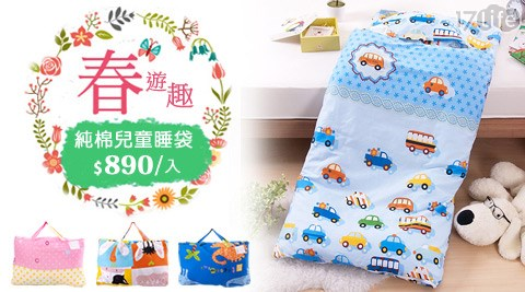 日本濱川佐櫻-台灣製純棉冬夏兩用兒童睡袋