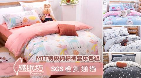 織眠坊-MIT特級純棉被套床包組