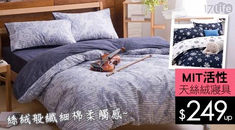 只要249元起(含運)即可享有【法國Jumendi】原價最高3,280元活性印染柔絲絨被套床包系列只要249元起(含運)即可享有【法國Jumendi】原價最高3,280元活性印染柔絲絨被套床包系列:(A)枕套2入(限同花色)/(B)雙人6x7尺-1組/(C)單人二件式床包組-1組/(D)雙人三件式床包組-1組/(E)雙人加大三件式床包組-1組/(F)單人三件式被套床包組-1組/(G)雙人四件式被套床包組-1組/(H)雙人加大四件式被套床包組-1組/(I)雙人四件式兩用被床包組-1組/(J)雙人加大四件式兩用被床包組-1組,多款任選!