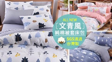 織眠坊/文青風/MIT/特級純棉/純棉/被套/床包