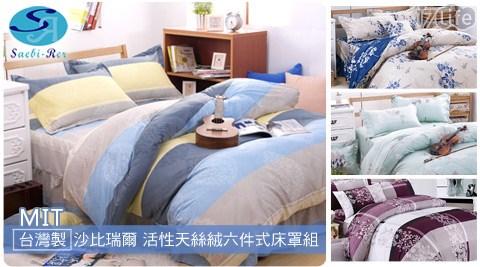 沙比瑞爾Saebi-Rer-MIT活性天柔絲絨六件式床罩組