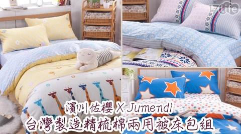 濱川佐櫻 X Jumendi-MIT台灣製造精梳棉兩用被床包組