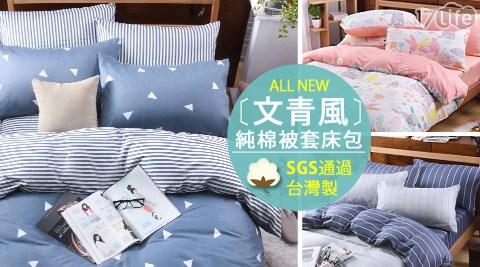 織眠坊17life 紅利 金-文青風-MIT特級純棉被套床包組