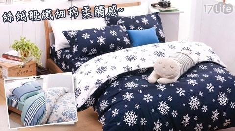 只要248元起(含運)即可享有【法國Jumendi】原價最高2,180元台灣製活性天絲絨被套床包組只要248元起(含運)即可享有【法國Jumendi】原價最高2,180元台灣製活性天絲絨被套床包組:(A)枕套-同花色2入組/(B)床包組-單人/雙人/加大/(C)被套-單人/雙人/(D)被套床包組-單人/雙人/加大;均有多種款式可選購!