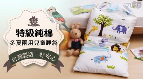 濱川佐櫻-台灣製純棉冬夏兩用兒童睡袋