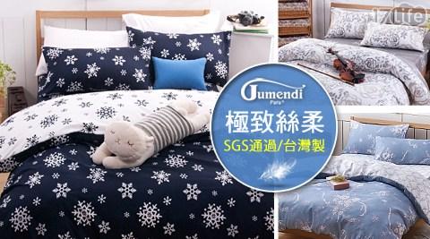 平均最低只要 124 元起 (含運) 即可享有(A)【Jumendi】活性柔絲絨枕套 2入/組(B)【Jumendi】活性柔絲絨雙人6x7被套 1入/組(C)【Jumendi】活性柔絲絨單人二件式床包組 1入/組(D)【Jumendi】活性柔絲絨雙人三件式床包組 1入/組(E)【Jumendi】活性柔絲絨加大三件式床包組 1入/組(F)【Jumendi】活性柔絲絨單人三件式被套床包組 1入/組(G)【Jumendi】活性柔絲絨雙人四件式被套床包組 1入/組(H)【Jumendi】活性柔絲絨加大四件式被套床包組 1入/組(J)【Jumendi】活性柔絲絨雙人四件式兩用被床包組 1入/組(K)【J