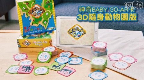 神奇/BABY GO/AR卡/3D/隨身/動物園//動物/學習/認知/圖卡