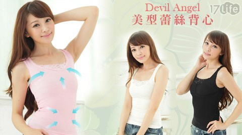 Devil Angel-美型蕾絲背心