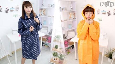時尚雨衣套裝系列