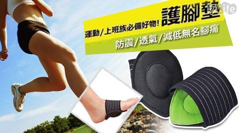 平均每雙最低只要63元起(含運)即可購得防震透氣減低無名腳痛護腳墊1雙/2雙/4雙/8雙。
