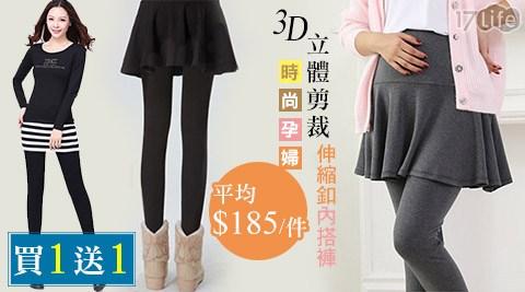 3D/立體剪裁/立體/孕婦/伸縮釦/內搭褲/彈性