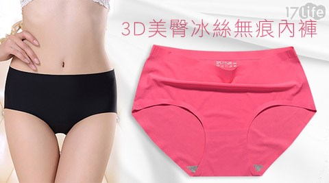 平均每件最低只要74元起(含運)即可購得3D美臀冰絲無痕內褲任選1件/3件/6件/12件,顏色:黑/膚/白/粉/紫/綠/藍/桃,尺寸:M/L。