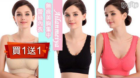 Ailanmeiya-無痕美胸集中蕾絲內衣(買1送1)