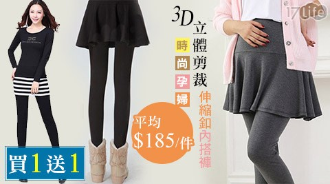 只要369元(含運)即可享有原價699元3D立體剪裁時尚孕婦伸縮釦內搭褲(買一送一)只要369元(含運)即可享有原價699元3D立體剪裁時尚孕婦伸縮釦內搭褲(買一送一)共2件,多款多色多尺寸任選。