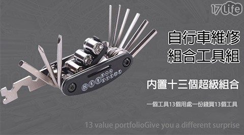 平均每入最低只要99元起(含運)即可購得多功能自行車維修工具組1入/2入/4入/8入/12入。